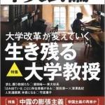 【新企画】おじさん雑誌レビュー『中央公論』8月号特集は「生き残る大学教授」だが