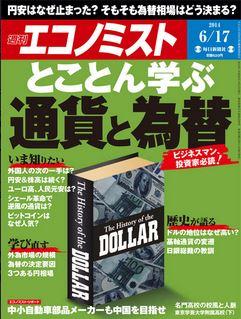 【寄稿】週刊エコノミストの読書日記(第2回)~新書を考える