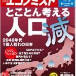 【寄稿】週刊エコノミストの読書日記(第4回)学術出版の論理は欧米と日本でこんなに違う