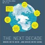 ジョージ・フリードマン『続・100年予測』に文庫版解説を寄稿