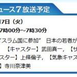 【テレビ出演】本日NHKニュース7で日本人の過激派への参加の可能性について