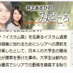 【テレビ出演】ニュースウォッチ9で録画コメント放映(おそらく)