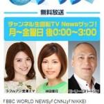 【テレビ出演】16日12時~15時、スカパーの「Newsザップ」(無料放送)でトーク