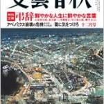 【寄稿】『文藝春秋』12月号にて「イスラーム国」をめぐる日本思想の問題を