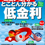 『週刊エコノミスト』の読書日記(9)は政教分離の思想史
