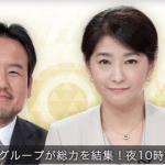 【テレビ出演】3月12日(木)夜10時〜「日経プラス10」(BSジャパン)