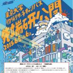 先端研のキャンパス公開(6月5日〜6日)