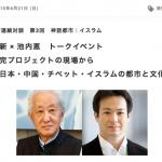 【ご案内】磯崎新さんとのトーク@青山ブックセンター本店(6月21日)