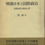 【日めくり古典】モーゲンソー『国際政治』から翻訳者に遡ってみた