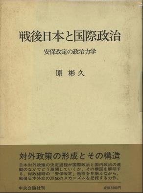原彬久「戦後日本と国際政治」