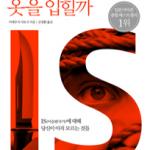 韓国語版『イスラーム国の衝撃』