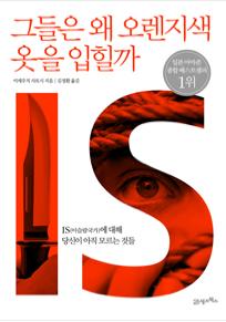 韓国語版『イスラーム国の衝撃』表紙