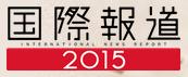 国際報道2015ロゴ