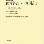 イスラーム法学の政治・軍事に関する規定の入門書(2)