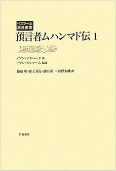 イスラーム法学の政治・軍事に関する規定の入門書(2) | 中東・イスラーム学の風姿花伝