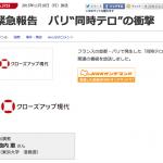 【テレビ出演】NHK「クローズアップ現代」でパリのテロについて(今夜再放送があります)