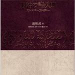 イスラーム法学の政治・軍事に関する規定の入門書(1)