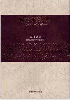 イスラーム法学の政治・軍事に関する規定の入門書(1) | 中東・イスラーム学の風姿花伝