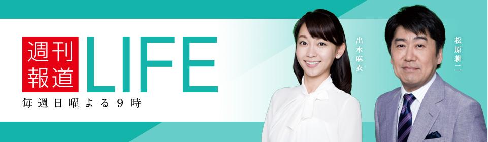 BS-TBS週刊報道LIFE