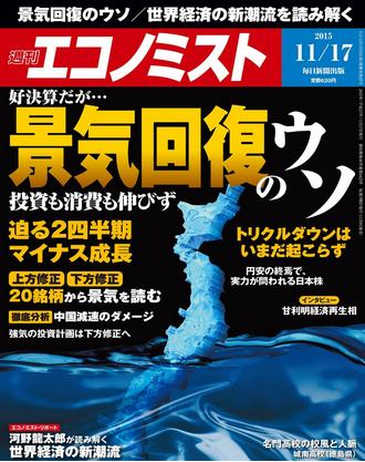 【寄稿】週刊エコノミストの読書日記、今回は西加奈子とナオコーラ・・・