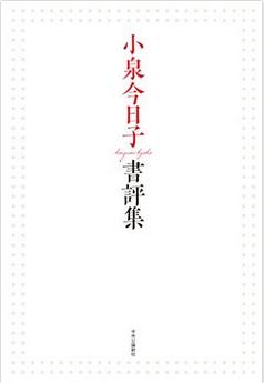 【寄稿】週刊エコノミストの読書日記は『小泉今日子書評集』