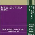 【寄稿】『公研』12月号で待鳥聡史さんと対談・日本政治を語る