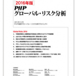 【発表】『PHPグローバル・リスク分析』2016年版