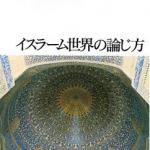 【アンケート】もし新版が出たら、買います?『イスラーム世界の論じ方』