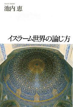 イスラーム世界の論じ方旧版表紙