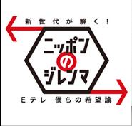 ニッポンのジレンマ・ロゴ