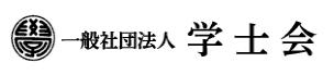 學士會ロゴ