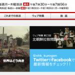 【テレビ出演】本日の「NHKクローズアップ現代」でグローバル・ジハードの拡散について