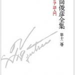 【寄稿】井筒俊彦全集第12巻の月報に井筒俊彦における宗教と言語の関係について