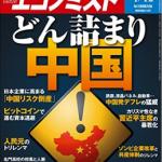 【寄稿】『週刊エコノミスト』の読書日記、今回は「文系学部廃止」を考える