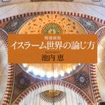 【サポートページ開設】『増補新版イスラーム世界の論じ方』 まず目次を公開