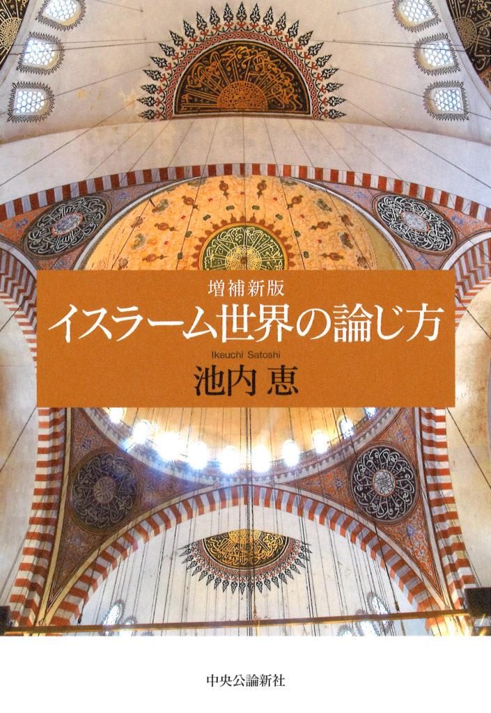 増補新版イスラーム世界の論じ方表紙