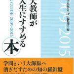 【寄稿】『東大教師が新入生にすすめる本 2009−2015』