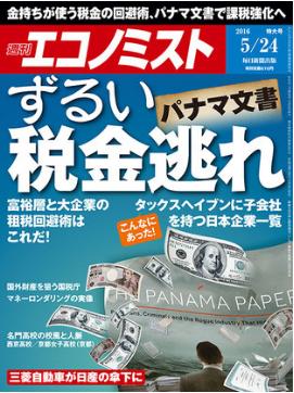 【寄稿】『週刊エコノミスト』の読書日記でサイクス=ピコ協定周辺の歴史書を