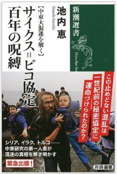 新潮選書サイクスピコ協定特別帯