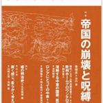 【寄稿】『アステイオン』第84号の特集「帝国の崩壊と呪縛」を編集