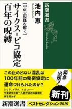 新潮選書「サイクスピコ協定」表紙