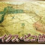 【テレビ出演】NHKBS1「国際報道2016」でサイクス=ピコ協定から百年の節目に