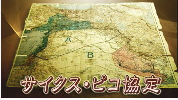 NHKBS1サイクスピコ協定100年特集