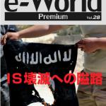 【寄稿】時事通信のe-World Premiumにインタビューが掲載 「イスラーム国」の分散傾向について
