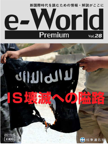 e-World vol28_2016_05