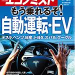 【寄稿】『週刊エコノミスト』の読書日記は『高坂正堯と戦後日本』:余談は歴史の秤について