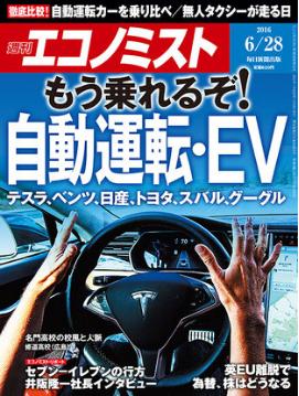週刊エコノミスト2016年6月28日号