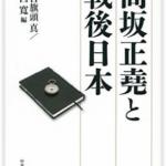 【いただいた本】高坂正堯と戦後日本