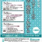【講演】7月の予定(2)大阪経済大学「黒正塾」の寺子屋シリーズで講演