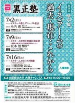大阪経済大学黒正塾2016